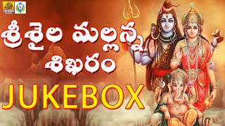 Srisaila Mallikarjuna Telugu Songs Jukebox || Shiva Devotional Songs Telugu || Lord Shakar Songs