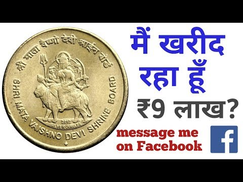 Sell 5 Ruppes old coin in Rs. 9 lakh/ Sell old coins direct buyer
