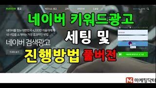 네이버 키워드광고 세팅및 진행방법 동영상 풀버젼