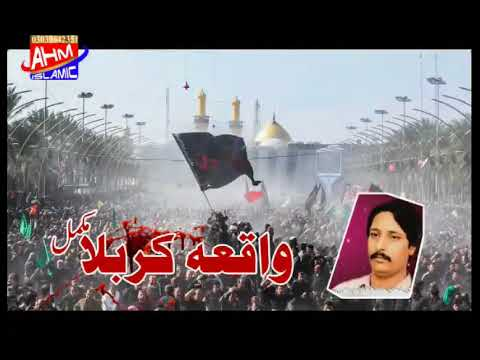 Waqia karbala By Allah Ditta Lonay Wala Full Audio Cassette Video Slideshow