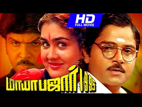 Tamil Super Hit Full Movie | Maya Bazaar 1995 | Horror Movie | Ft.Urvashi, Ramki