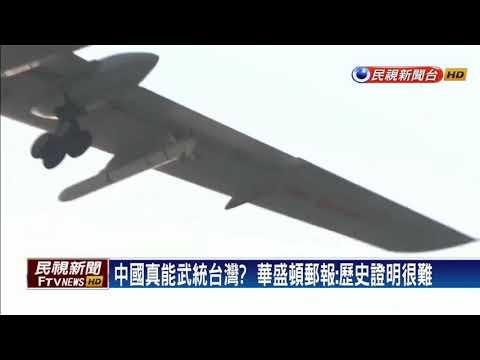 中國真能武統台灣? 《華盛頓郵報》:歷史證明很難-民視新聞