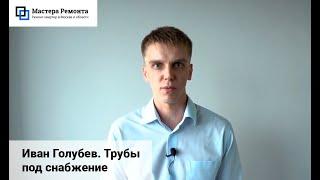 Старший сметчик Иван Голубев поможет с выбором труб под водоснабжение