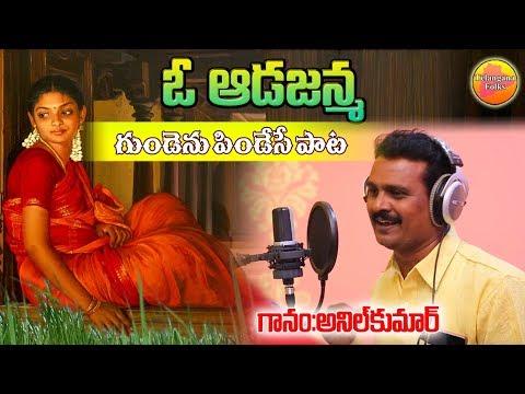 ఓ ఆడజన్మ ఏమని పొగడనమ్మ | Anilkumar Emotional Super Songs | Folk Songs Telugu | Janapada Patalu