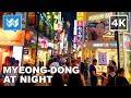 Walking around Myeong-dong (명동) at Night in Seoul, South Korea Travel Guide【4K】 🇰🇷