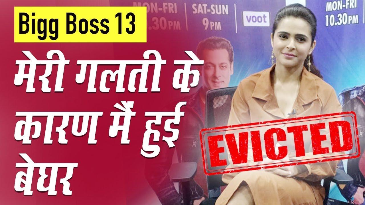 Bigg Boss 13 Eviction: Madhurima Tuli हुई घर से बेघर, बोलीं 'मैंने बहुत गलतियां कीं'