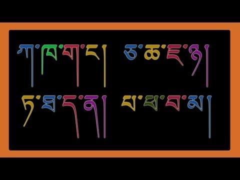 Tibetan Alphabet Songs