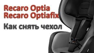 Recaro Optia/Optiafix | як зняти чохол | інструкція Автодети