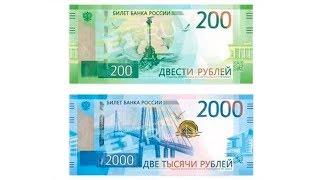 видео ЦБ открыл голосование за дизайн банкнот в 200 и 2000 рублей