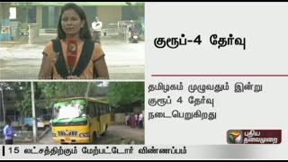 15 lakh candidates attend TNPSC Group 4 exam in Tamil Nadu | Details
