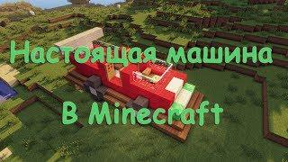 Как сделать едущую машину в Minecraft