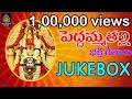 Peddamma Talli Bhakthi geetalu Jukebox || Sree Durga Audios || Telugu Devotional Songs