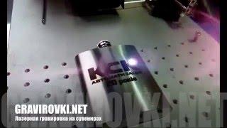 Лазерная гравировка на сувенирах в Киеве(Заказать лазерную гравировку на сувенирах можно на gravirovki.net., 2016-02-23T13:23:04.000Z)