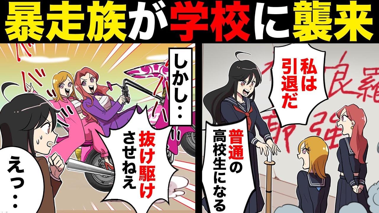 【漫画】引退した元総長をヤンキー達が襲撃。普通の学校生活する彼女に陰湿な嫌がらせをした結果【マンガ動画】