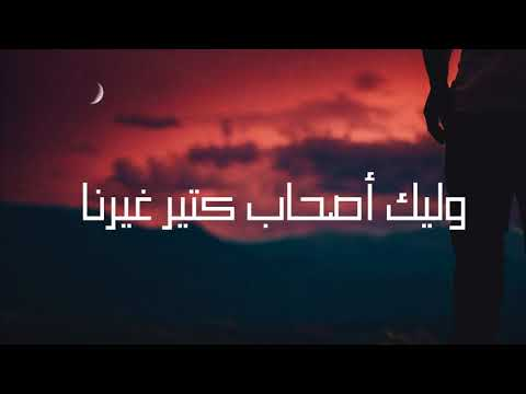 Ahmed Kamel - Gawbna yalail Ft Khaled Essam -   -