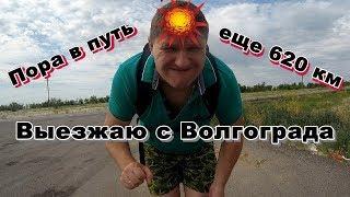 Видео 13 Пора в путь выезжаю с Волгограда на мопеде Альфа