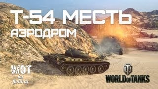 Т-54 Месть. Аэродром World of Tanks WoT VOD