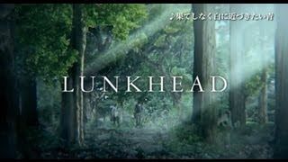 LUNKHEAD/「ENTRANCE2 ~BEST OF LUNKHEAD 2008-2012~」トレーラー
