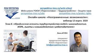 Вебинар: Юридические аспекты трудоустройства людей с инвалидностью – ИПРА, льготы, ... (12.03.20)