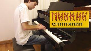 "Пикник - ""Египтянин"" / Евгений Алексеев, фортепиано (Evgeny Alexeev, piano)"
