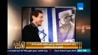 """مساء القاهرة ..""""الصحافة الإسرائيلية""""  ورصد لاهم الأخبار علي الساحة الإسرائيلية"""