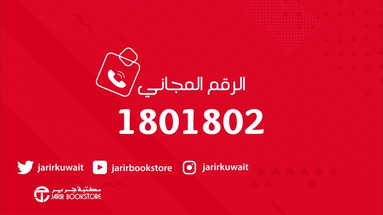 رقم مكتبة جرير الكويت