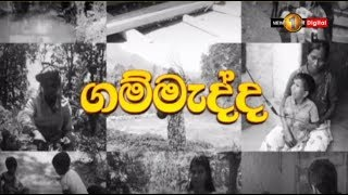 Gammadda Sirasa TV 08th  November 2018 Thumbnail