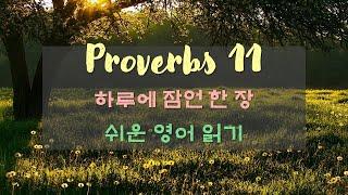 (잠언영어 하루한장) 잠언 11장, 쉬운 영어성경 읽기…