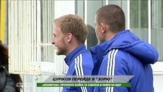 Игрок Динамо перейдет в Зарю
