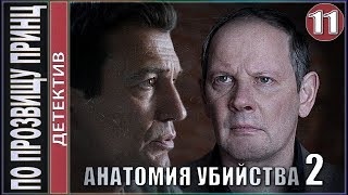 Анатомия убийства 2. По прозвищу Принц. 11 серия. 💥Детектив, премьера.