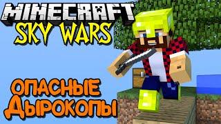 ОПАСНЫЕ ДЫРОКОПЫ - Minecraft Sky Wars