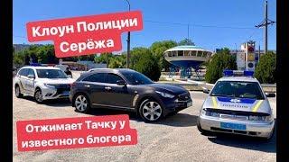 Полиция Отжали Машину По Беспределу Васильевка
