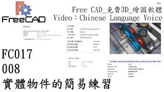 FC017_008_實體物件的簡易練習 I(建立基準面,草圖依附基準面上)