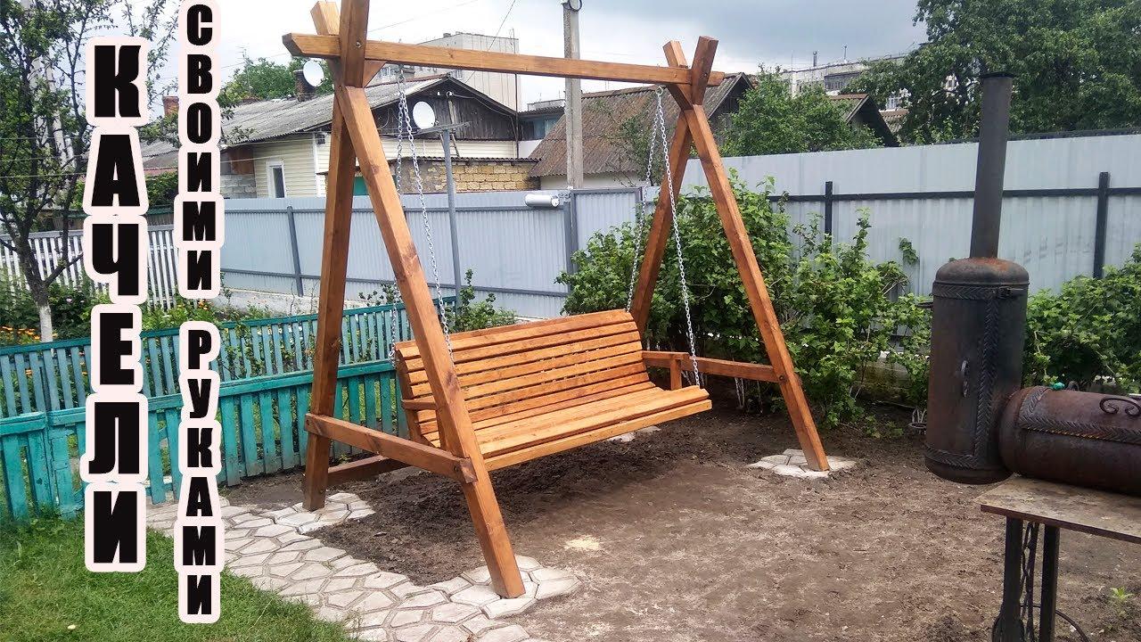 Cадовые качели своими руками. Подробно + чертежи и размеры. Garden swing DIY