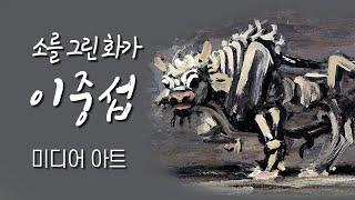 [하트앤스페이스] 소를 그린 화가 '이중섭…