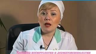 Микоплазмоз(Клиника косметологии и дерматовенерологии helpskin.ru тел.: (495) 766-09-39., 2013-01-29T16:37:46.000Z)