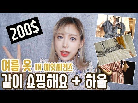 같이 쇼핑해요! & 20만원 여름 하울 - SPA 에잇세컨즈 /Let's Shopping Together! & $200 Summer HAUL – Korean SPA