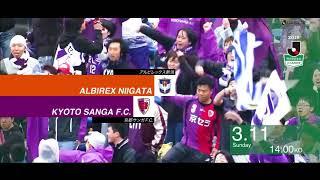 明治安田生命J2リーグ 第3節 新潟vs京都は2018年3月11日(日)デンカ...