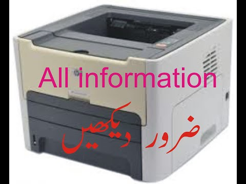 HP 1320 Full Review All Information