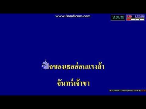 เพลง จันทร์เจ้า slot machine by eXtreme Karaoke