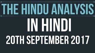 hindi 20 september 2017 the hindu editorial news paper analysis upsc ssc rbi grade b ibps