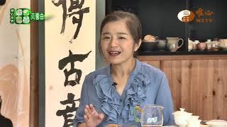 羅文玲老師的茶記憶【甜園交響曲 6】| WXTV唯心電視台
