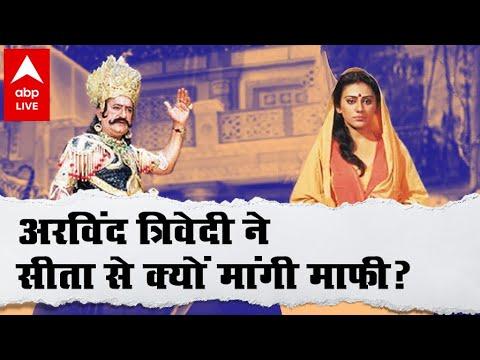 Download 'Ramayan' की 'सीता' का बड़ा खुलासा ! इस सीन के बाद 'रावण' Arvind Trivedi ने सबके सामने मांगी थी माफी
