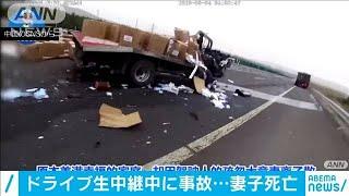 妻子失った事故が携帯動画に 一瞬の不注意で悲劇(20/06/19)