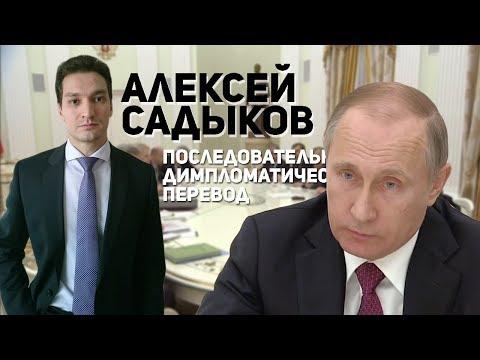 Алексей Садыков и последовательный дипломатический перевод