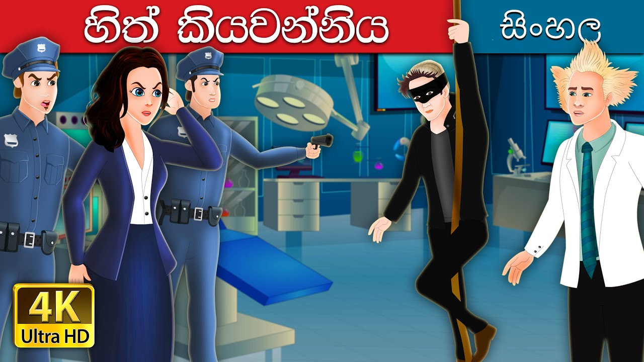 Download මනස කියවන්නා | The Mind Reader in Sinhala | Sinhala Cartoon | Sinhala Fairy Tales