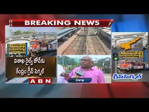Public Opinion On Visakhapatnam Railway Zone | ABN Telugu