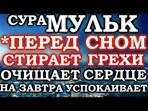 СУРА МУЛЬК ПЕРЕД