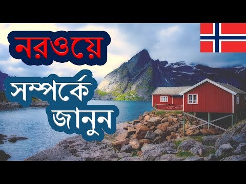 নরওয়ে ।। Amazing Facts About Norway in Bangla