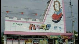 懐かしい画像◆昭和後期生まれにはわかる。 thumbnail